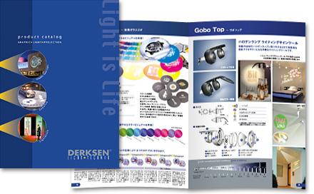 060609照明器具カタログ