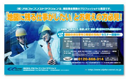 060427派遣会社車内広告