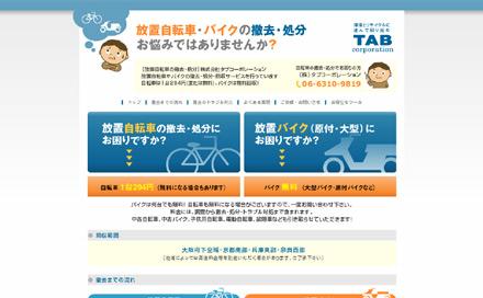 放置自転車バイク回収サービス